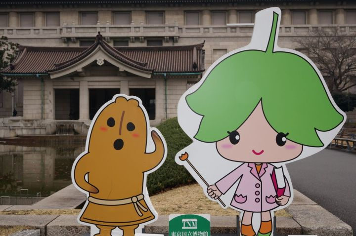 東京国立博物館 = Tokyo NationalMuseum